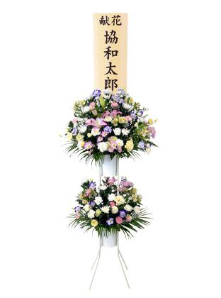スタンド花(2段)
