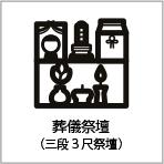 葬儀祭壇(三段3尺祭壇)
