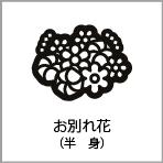 お別れ花(半身)