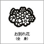 お別れ花(全身)