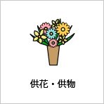 供花・供物