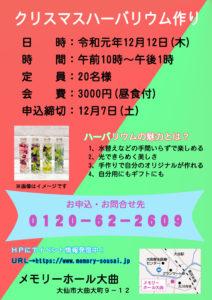 12月イベントのお知らせ~大曲店~