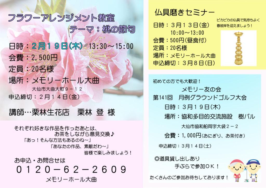 ~大曲店2月、3月イベント情報~
