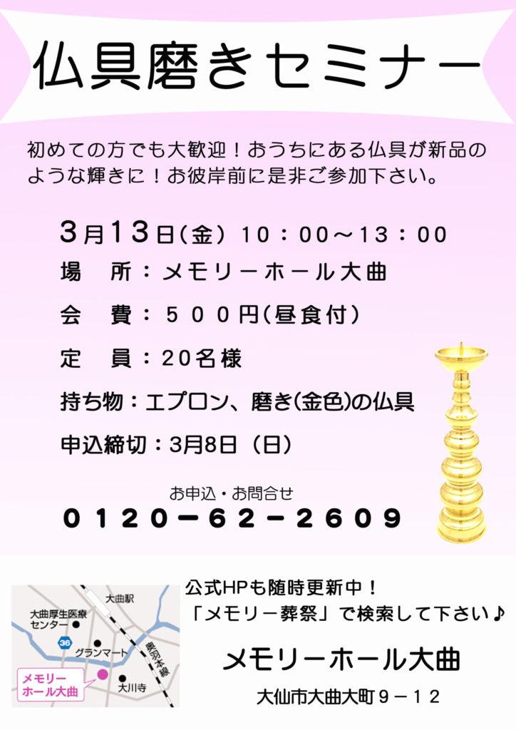 3月 大曲店イベント情報