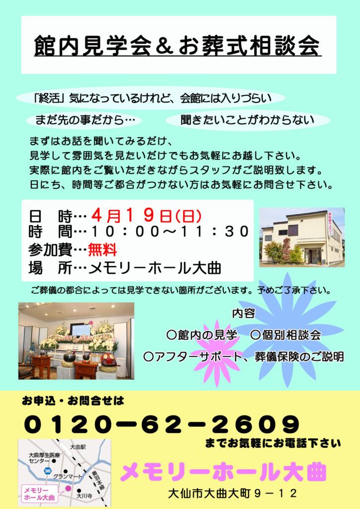 大曲店イベント情報~4月~