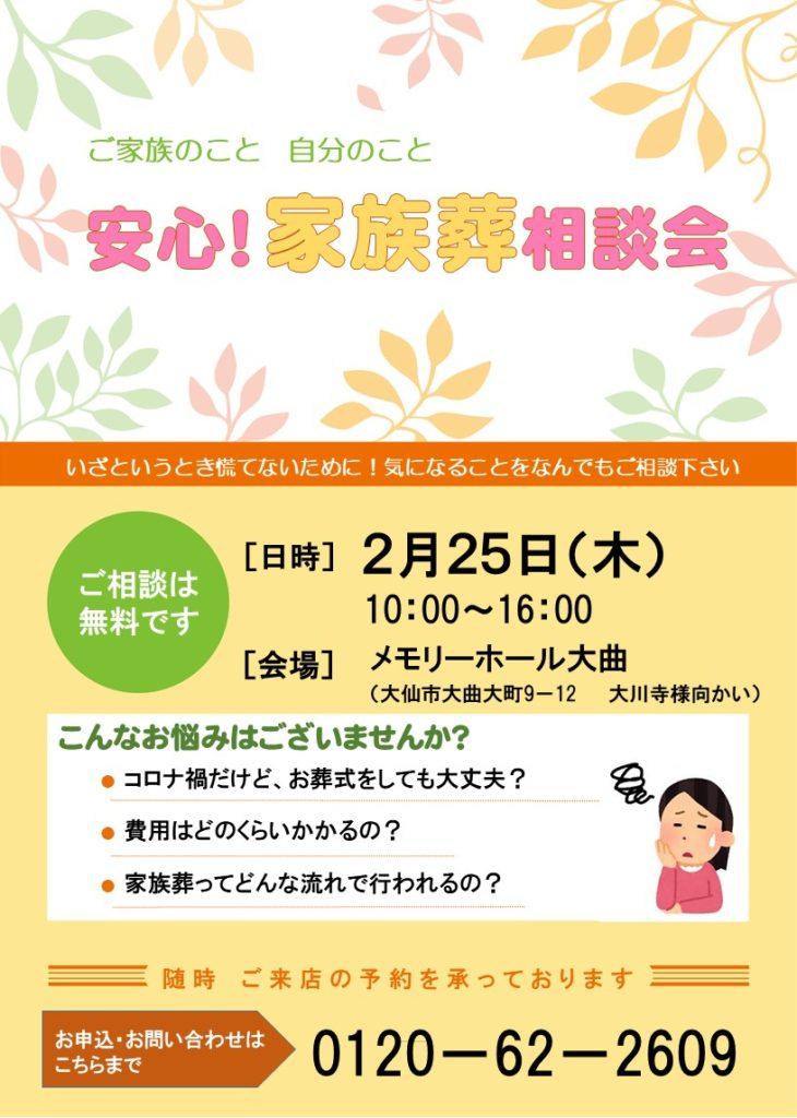 2月家族葬相談会のお知らせ~大曲店~