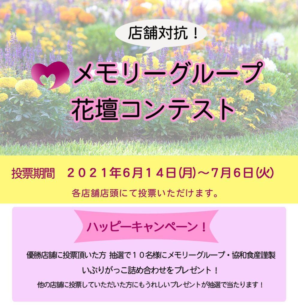 6/14~ 店舗対抗花壇コンテストを開催いたします。