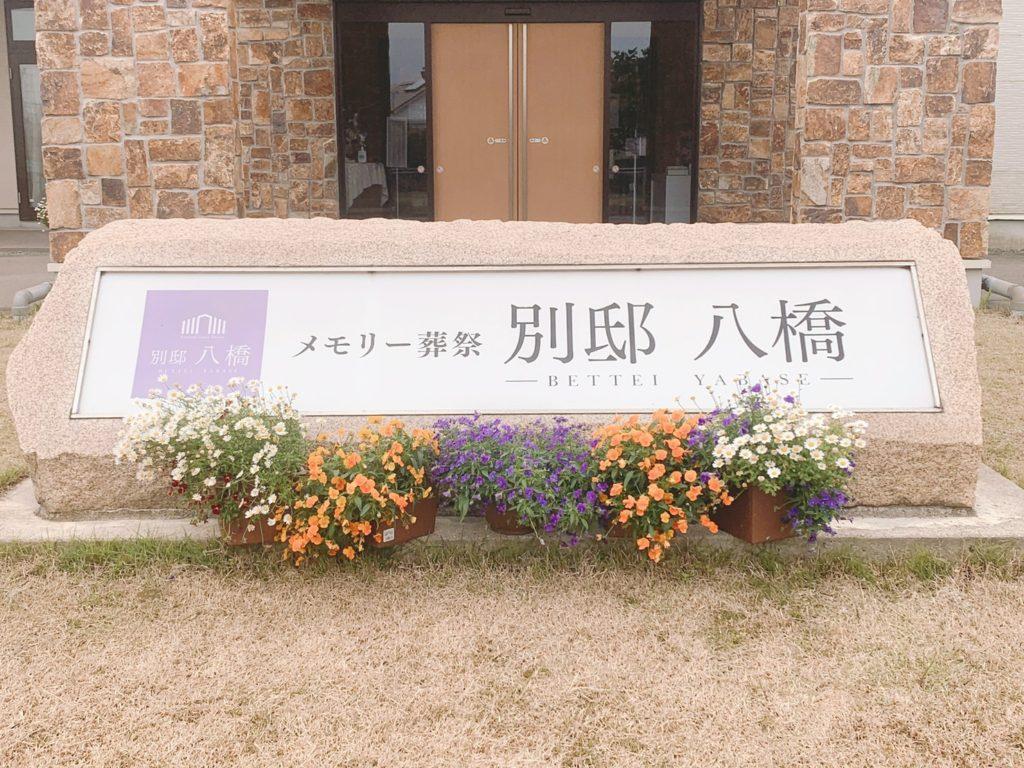 花壇コンテストPR メモリーホール別邸八橋
