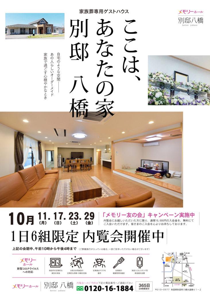 別邸八橋10月内覧会のお知らせ
