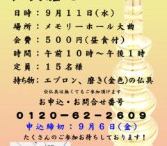 イベントの様子~大曲店~