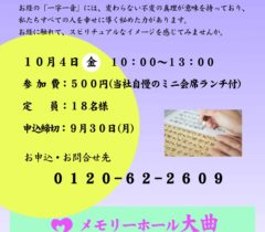 10月イベント案内~大曲店~