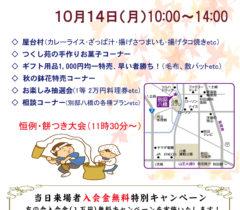 10月イベントのご案内 秋田市八橋